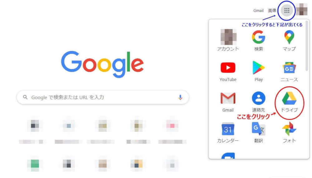 Googleドライブ選択