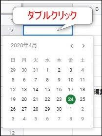 カレンダー入力