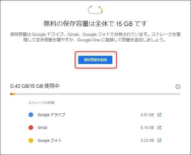 Googleドライブの追加