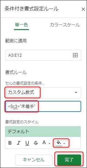 条件付き書式の追加設定
