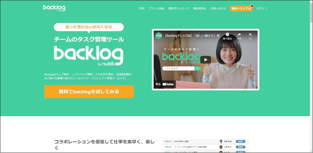 backlog プロジェクト管理ツール