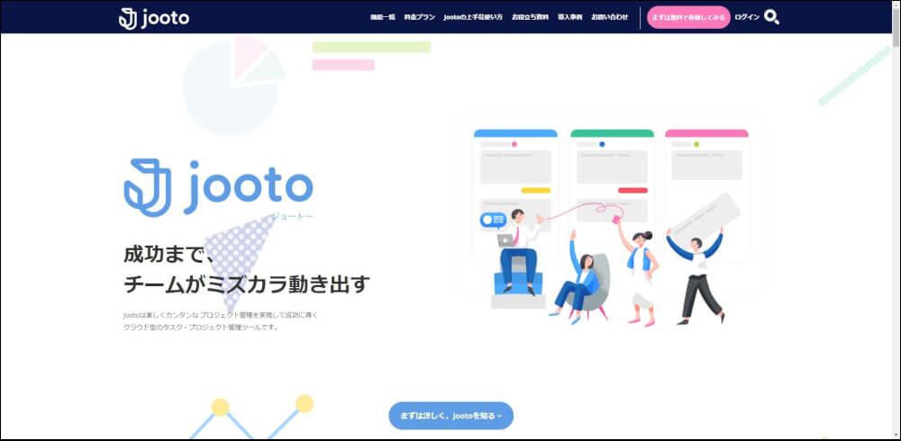 jooto プロジェクト管理ツール