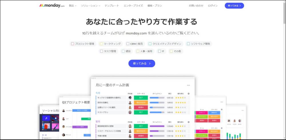 monday.com プロジェクト管理ツール