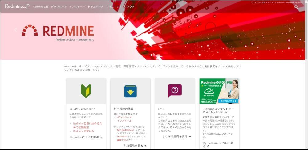 redmine プロジェクト管理ツール