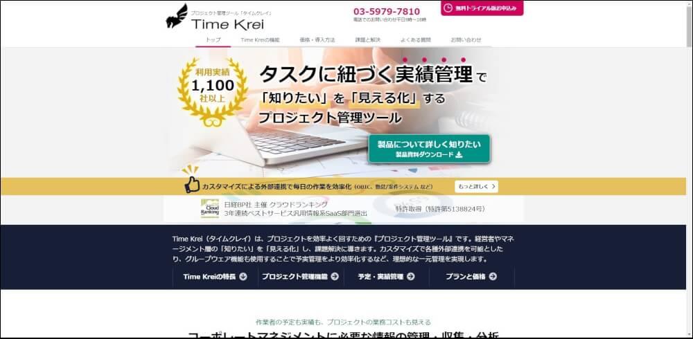 Time Krei プロジェクト管理ツール