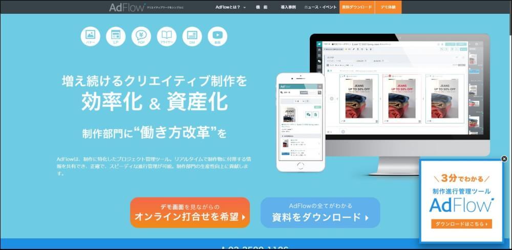 AdFlow プロジェクト管理ツール