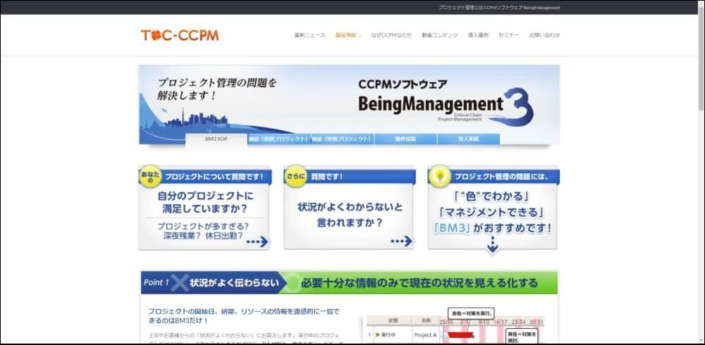 BeingManagement3 プロジェクト管理ツール