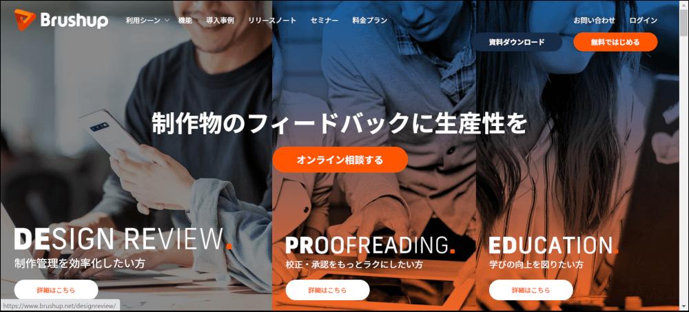 Brushup プロジェクト管理ツール