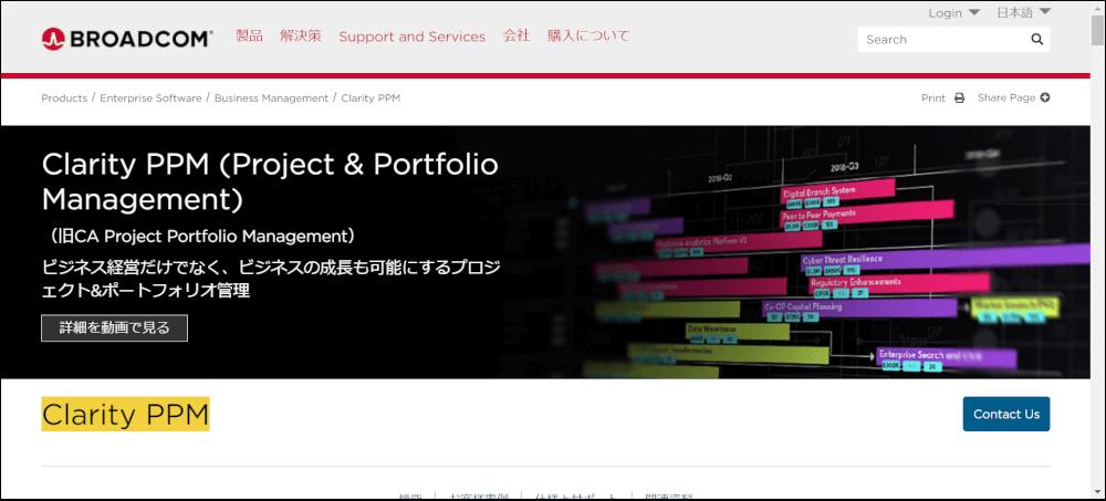 CA PPM プロジェクト管理ツール