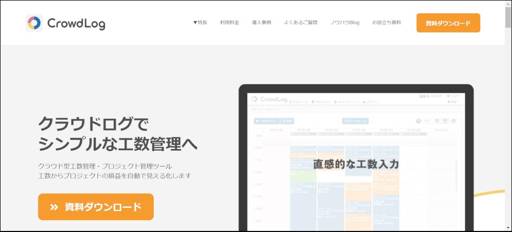 CrowdLog プロジェクト管理ツール