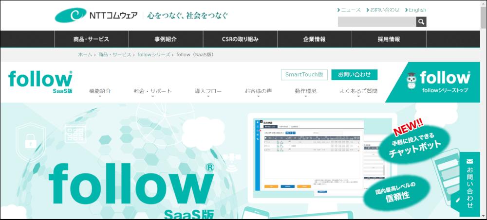 follow プロジェクト管理ツール