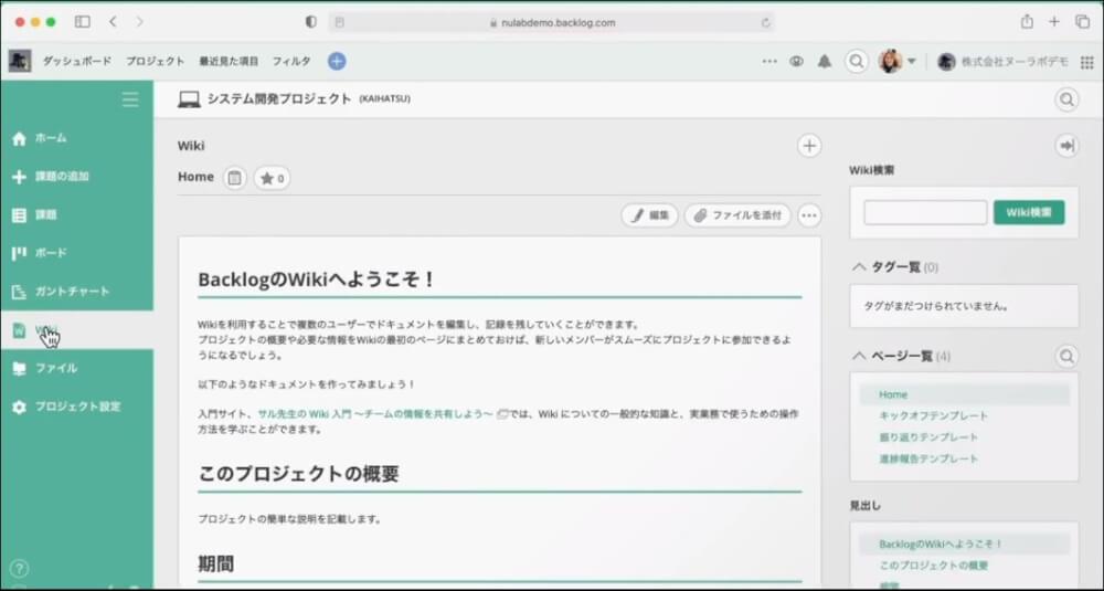 Backlog Wiki