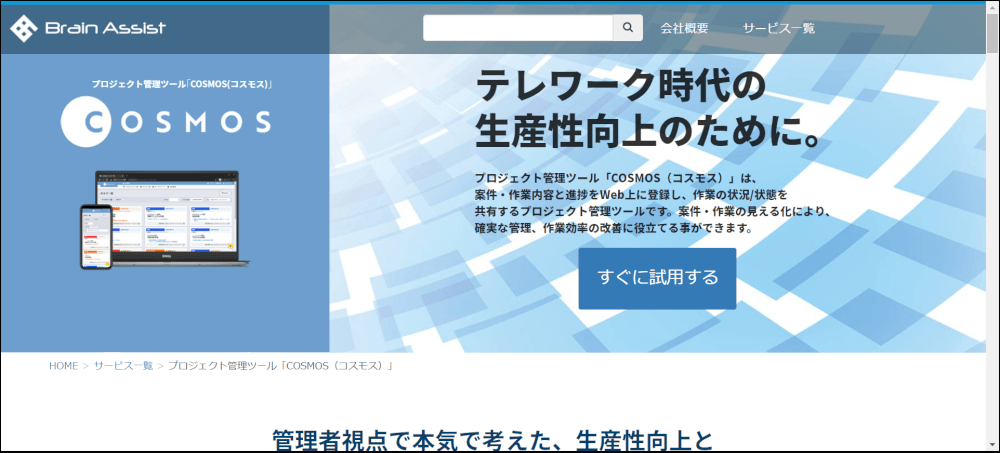 COSMOS プロジェクト管理ツール