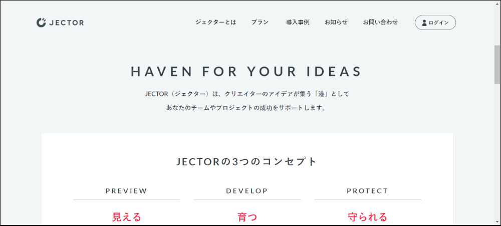 JECTOR ツール