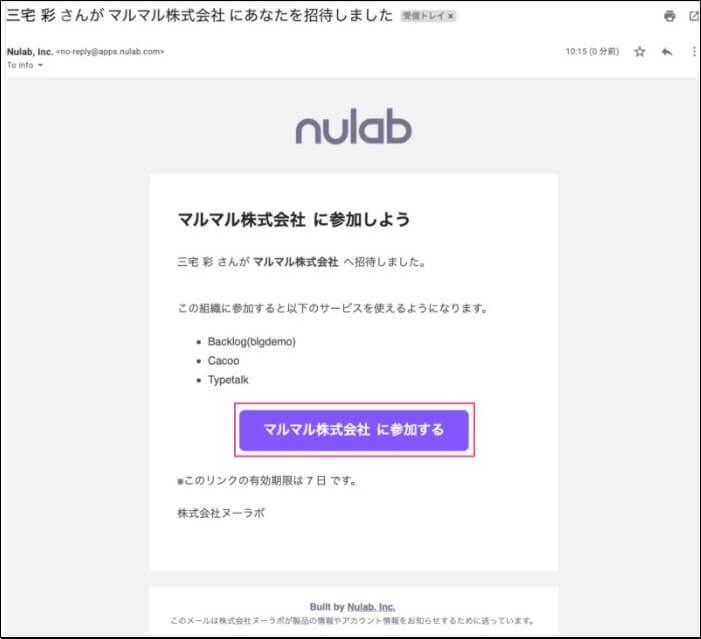 backlog 招待メール