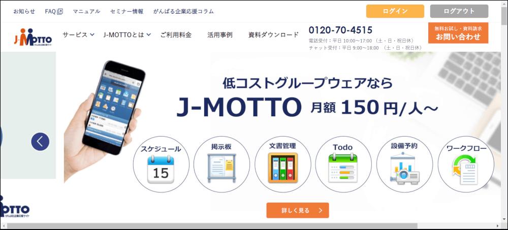 J-MOTTO プロジェクト管理ツール