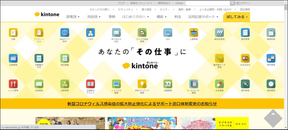 kintone プロジェクト管理ツール