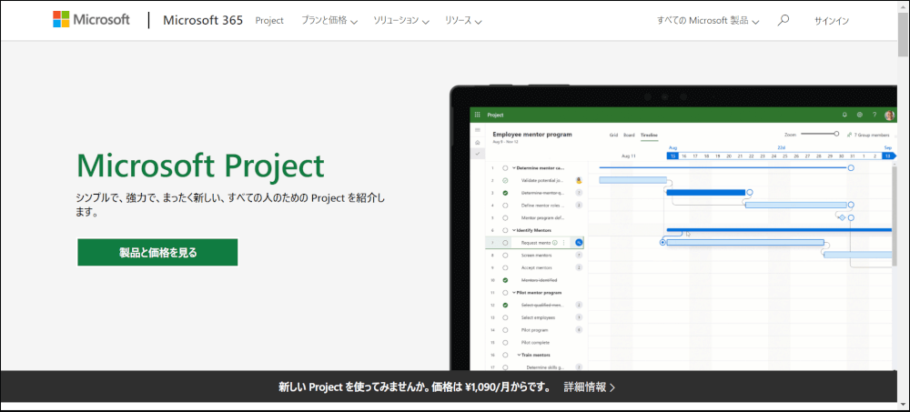 Microsoft Project プロジェクト管理ツール