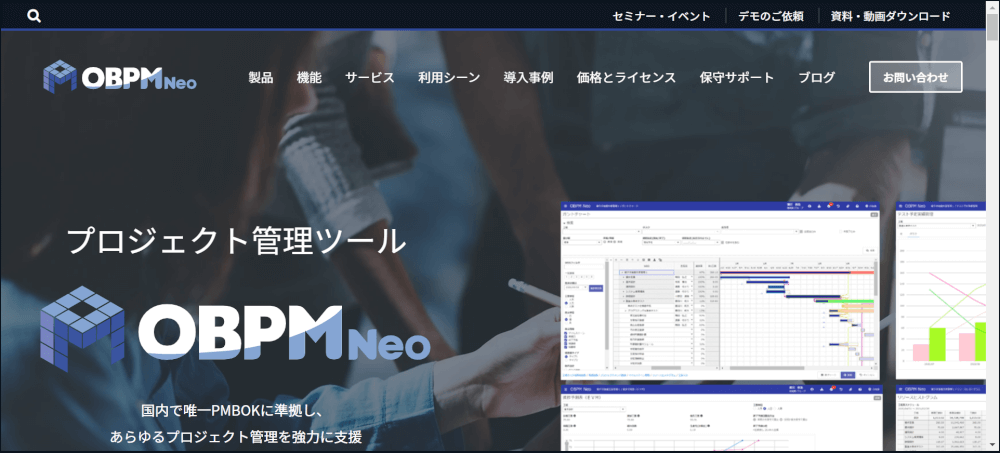OBPM Neo プロジェクト管理ツール