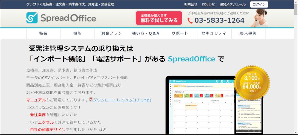 SpreadOffice プロジェクト管理ツール