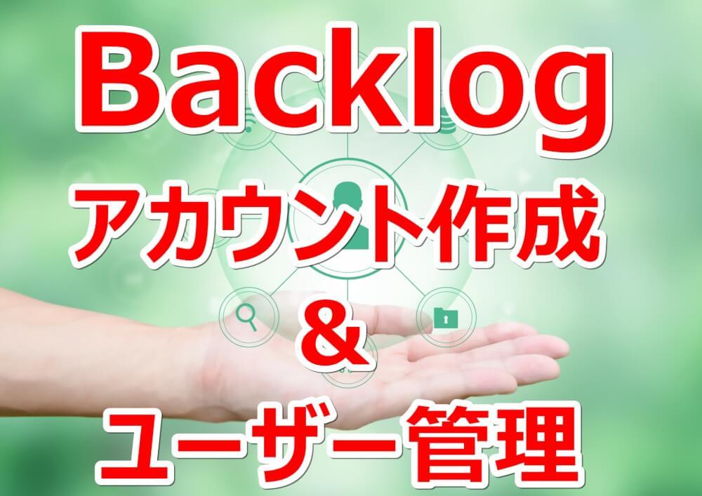 backlog アカウント作成