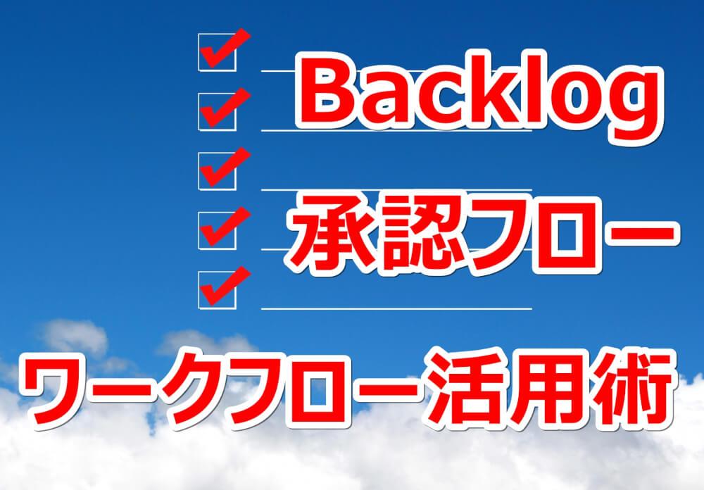 Backlogのワークフロー